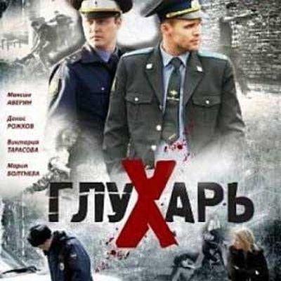 Саундтрек к сериалу Глухарь (2010)