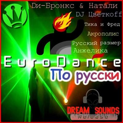 DreamSounds - Eurodance по русски (2010)