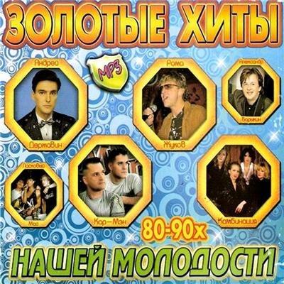 для смотреть песни 80 90 годов 200 золотых хитов Сан ремо