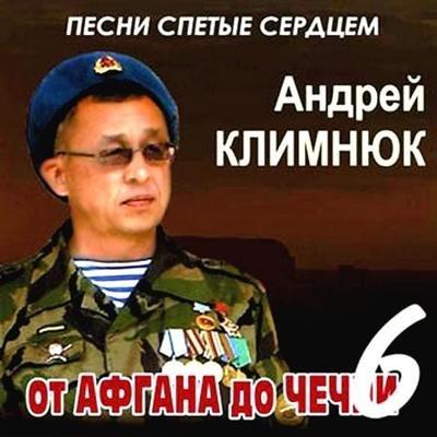 Андрей Климнюк - Oт Афгана до Чечни 6 (2010)