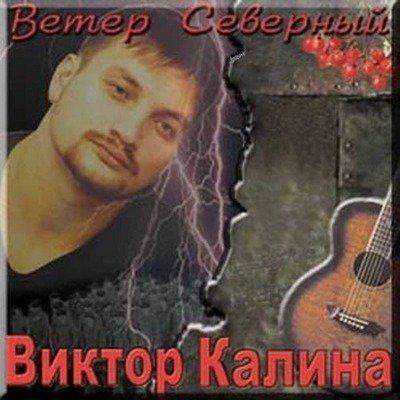 Виктор Калина - Ветер северный (2002)