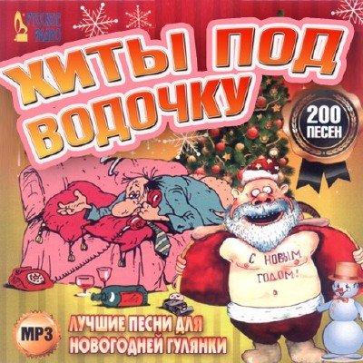 Хиты под водочку. Новогодний (2010)