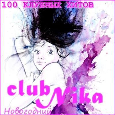 club Nika - Новогодний (2010)