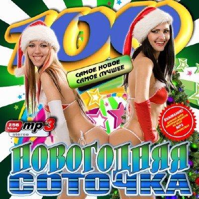 Новогодняя соточка: Русская (2010)