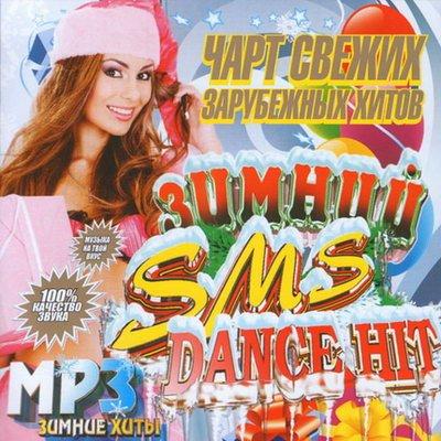 Зимний Sms Dance Hit (2010)