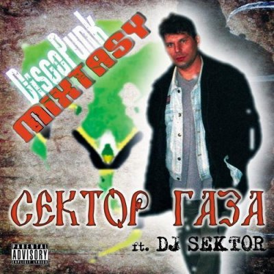 Сектор Газа ft. DJ Sector - Mixtasy. Альбом ремиксов группы Сектор Газа (20 ...