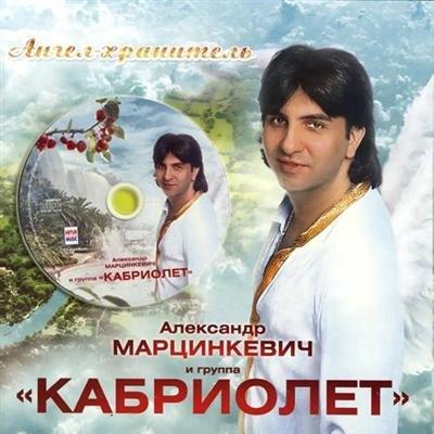 Александр Марцинкевич и гр. Кабриолет - Ангел-хранитель (2010)