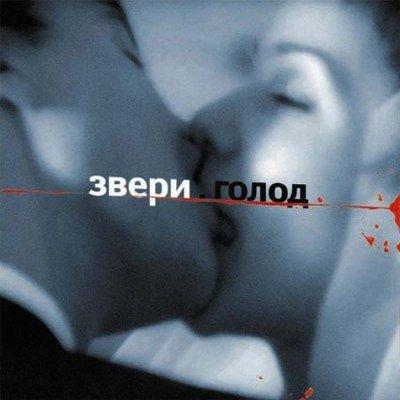 Звери - Голод (2003)