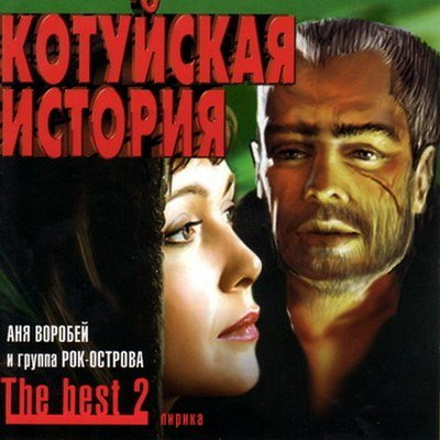 Аня Воробей и Рок-острова - Котуйская история. The Best 2 (Лирика) (2003)