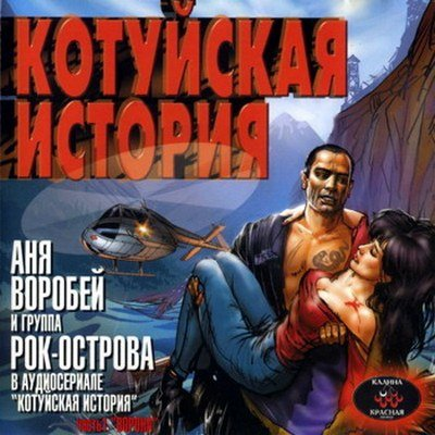 Аня Воробей и Рок-острова - Котуйская история. Ворона (Часть 1) (2001)
