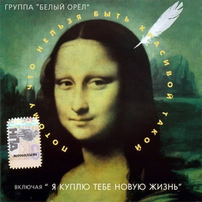 Белый орёл - Потому что нельзя быть красивой такой (1998)