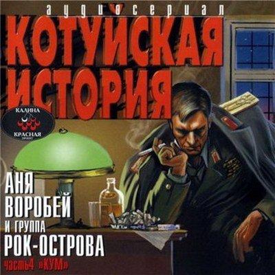 Аня Воробей и Рок-острова - Котуйская история. Кум (Часть 4) (2002)