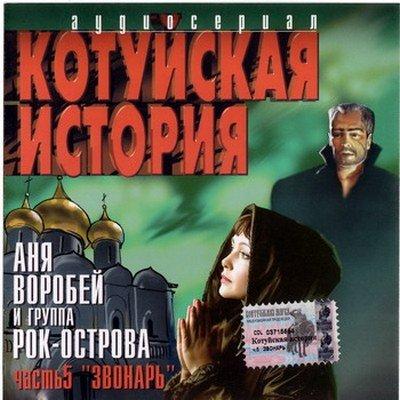 Аня Воробей и Рок-острова - Котуйская история. Звонарь (Часть 5) (2003)