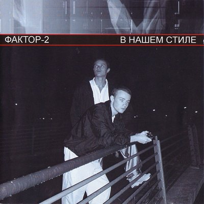 ������-2 - � ����� ����� (2002)