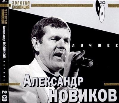 Александр Новиков - Золотая коллекция (2 CD) (2010)