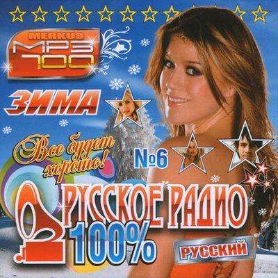 100% Русское Радио. Всё Будет Хорошо! Зима (2011)