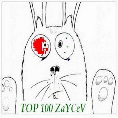 TOP 100 Зайцев.нет от 26 января (26-01-2011)