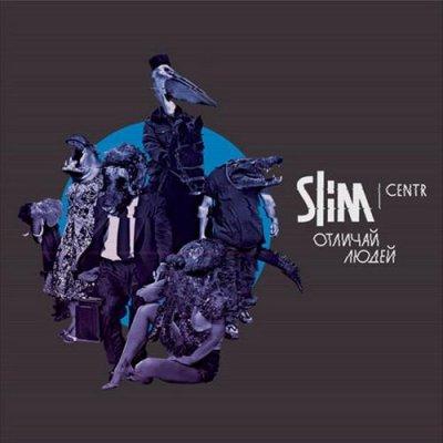 Slim (Centr) - Отличай людей (2011)