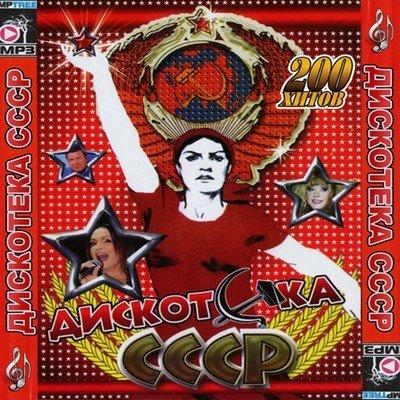 Дискотека СССР Русский (2011)