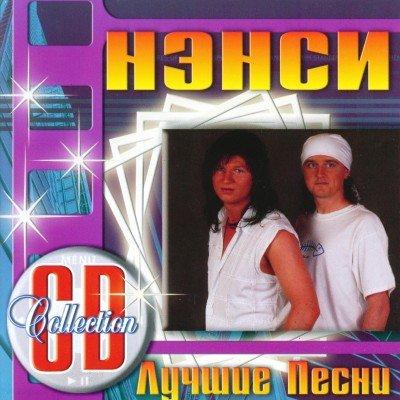 Нэнси - Лучшие Песни (2010)