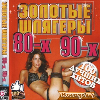 ������� ������� 80-� 90-� 3 ���������� (2011)