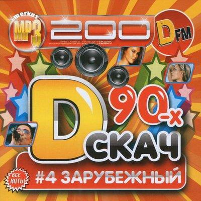 D-Скач 90-х DFm Зарубежный (2011)