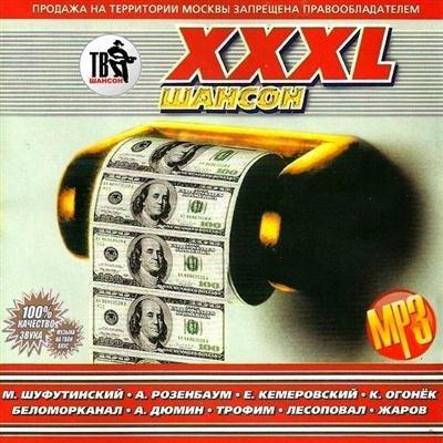 XXXL Шансон (2011)