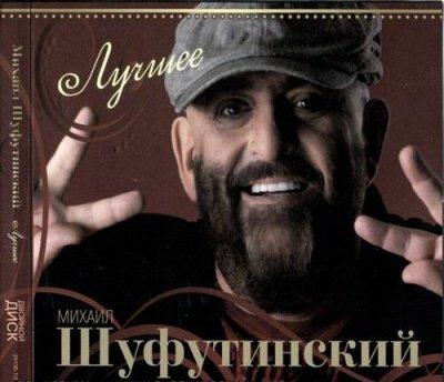 Михаил Шуфутинский - Лучшее (2010)