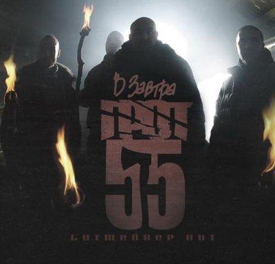 Грот and D-Man 55 - В завтра [EP] (2011)