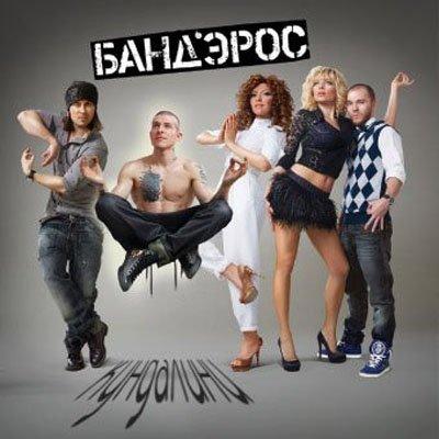 Банд'Эрос - Кундалини (2011)