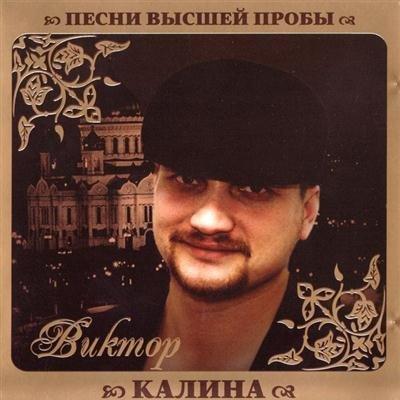 Виктор Калина - Песни высшей пробы (2010)