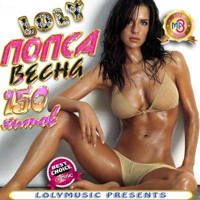 Попса! Весна! 150 хитов (2011)