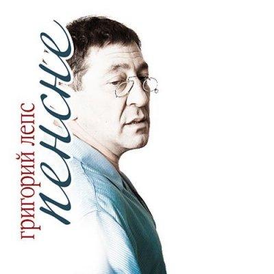 Григорий Лепс - Пенсне (2011) [HQ]