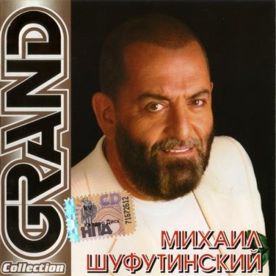 Михаил Шуфутинский - Grand Collection (2010)