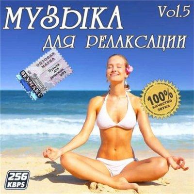 Музыка Для Релаксации vol.5 (2011)