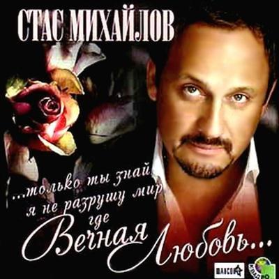 Стас Михайлов - Вечная любовь (2011)