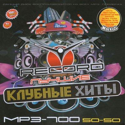 Лучшие Клубные Хиты Радио Record 50-50 (2011)