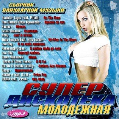 Супер дискотека молодежная 50/50 (2011)