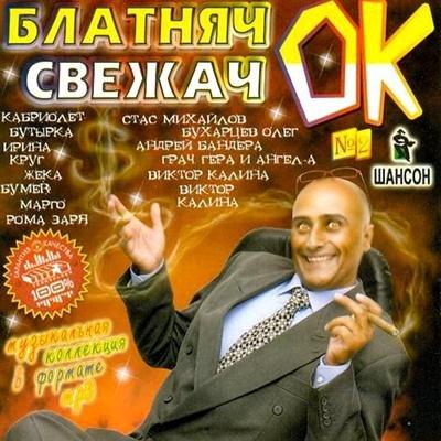БлатнячОК свежачОК - 2 (2011)