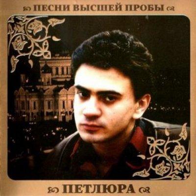 Петлюра - Песни высшей пробы (2010)