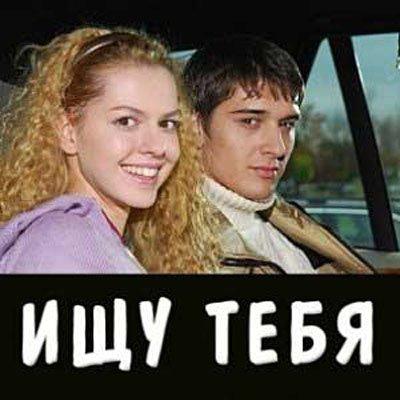 Саундтрек к фильму Ищу тебя (2010)