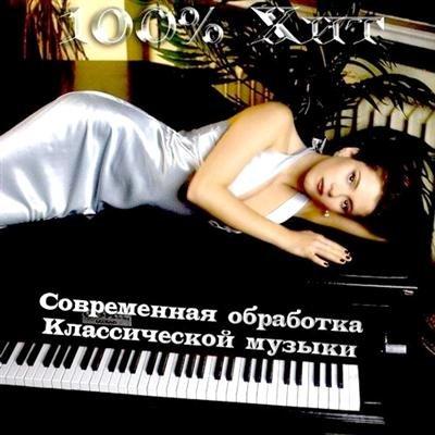 Современная обработка Классической музыки (2011)