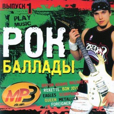 Рок Баллады vol. 1 (2011)
