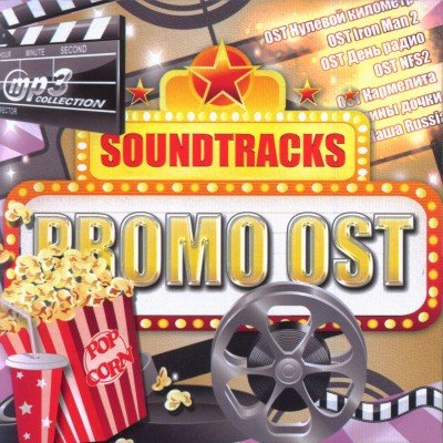 Soundtracks Promo OST (2011)