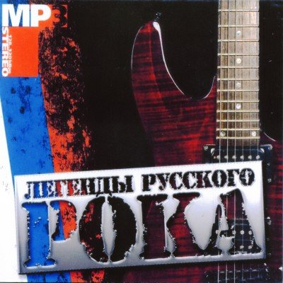 Легенды Русского Рока (2011)