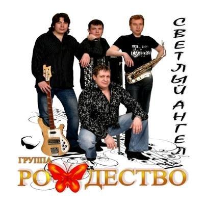 Группа Рождество - Светлый ангел (2011)