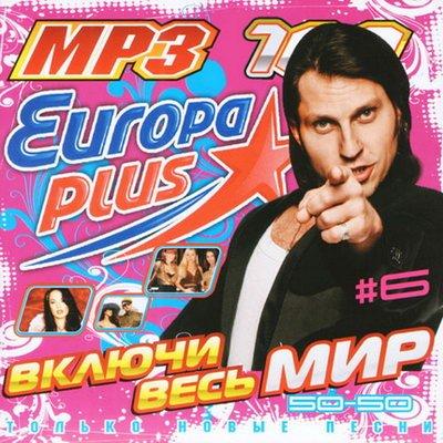 Европа Плюс! Включи Весь Мир Часть 6 (2011)