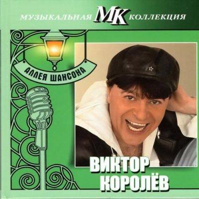 Виктор Королев - Аллея шансона. Музыкальная коллекция МК (2011)