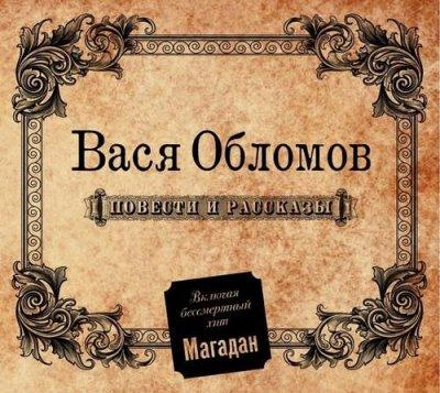 Вася Обломов - Повести и Рассказы (2011)