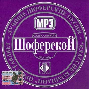 Шоферской - Лучшие шоферские песни (2004)